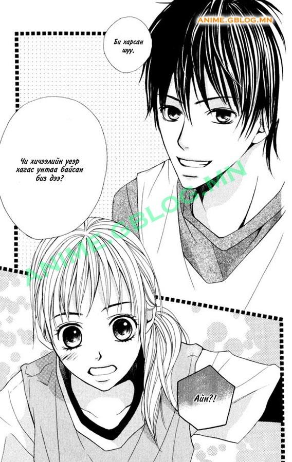 Japan Manga Translation - Kami ga Suki - 1 - Confession - 5